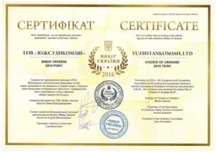Сертификаты Южстанкомаш (Выбор 2016)