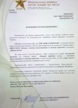 Сертификаты Южстанкомаш (Зирка якости)
