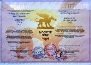 Сертификаты Южстанкомаш (Импортер года)