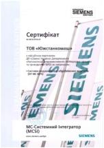 Сертификаты Южстанкомаш (Партнер Siemens)