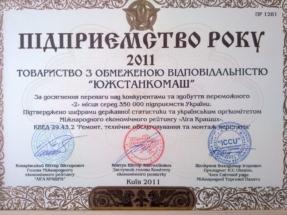 Сертификаты Южстанкомаш (Предприятие года)