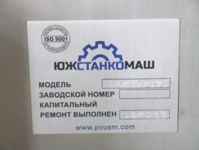 Работы Южстанкомаш станок 16К30Ф3