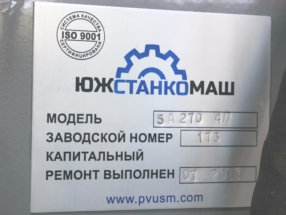 Работы Южстанкомаш станок 5А27С4П (3)