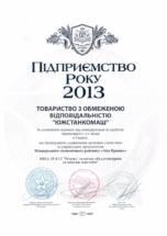 Предприятие года 2013