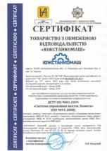 Южстанкомаш ISO 9001